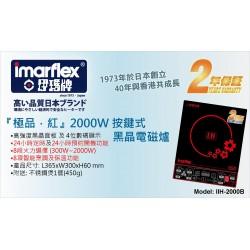 《極品‧紅》按鍵式黑晶電磁爐(4(IIH2000B)