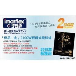 《極品‧金》輕觸式黑晶電磁爐(IIH2100G)