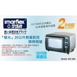 20公升熱風對流燒烤焗爐 (2)(IOV20D)